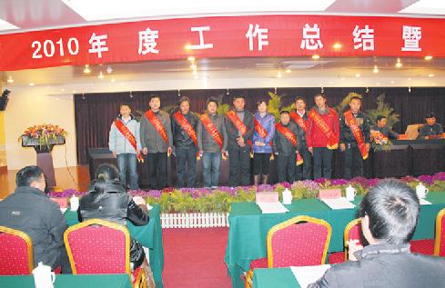 2010年度工作总结暨先进团体个人表彰大会
