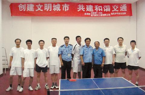 与交警大队乒乓球比赛