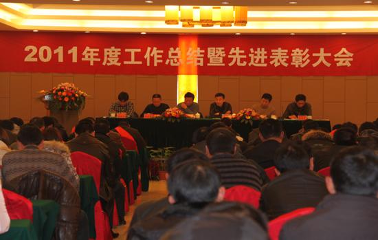 2011年度职工大会