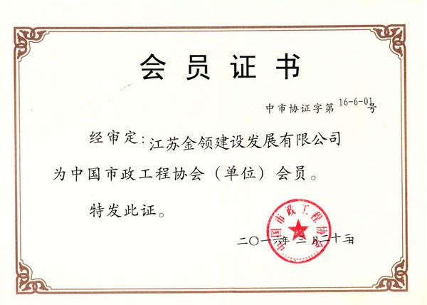 中国市政工程协会会员
