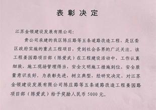陈爱武同志喜获表彰