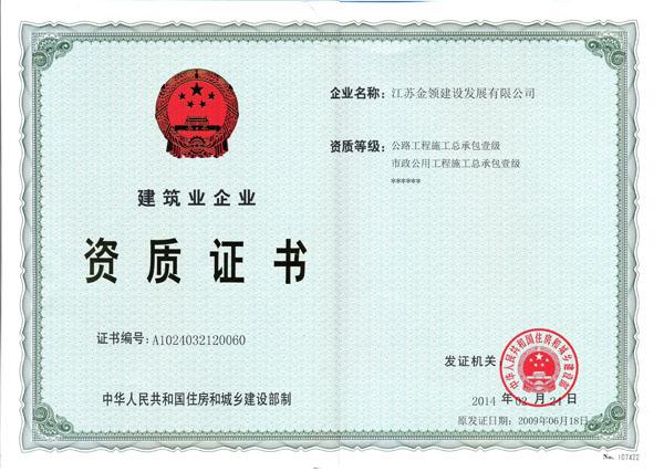 资质证书(新)