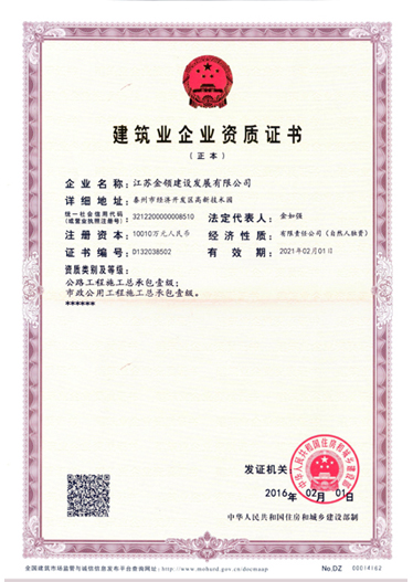 资质证书正本1