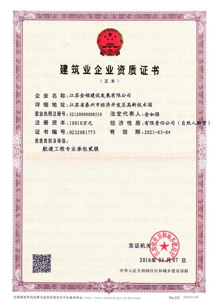 资质证书正本2