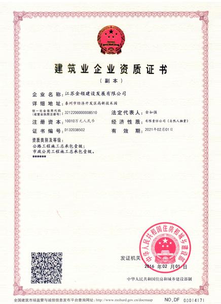 资质证书副本1