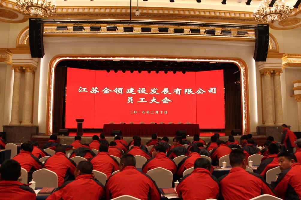 2018年员工大会