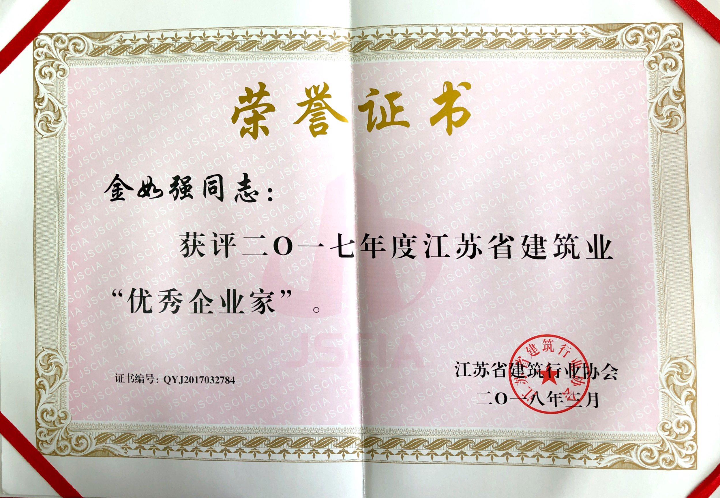 2017年度江苏省优秀企业家